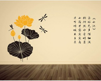 Lotus with Chinese Poem Vinyl Wall Art Decal